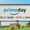Amazonプライムデーいよいよ今日から。年に一度の大バーゲンで効率よくゲットするためのアプリ設定。