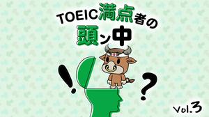 TOEICに出る全ての単語を覚える方法※ただし簡単ではない【TOEIC満点60回講師の学習法】
