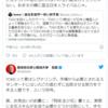 Twitter上でもインフルエンサーがTOEIC900の錯覚資産についてコメント