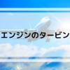 【飛行機について】エンジンのタービン