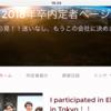 日本で一番早く、18内定者のページ、オープンしています!