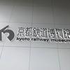初めての京都鉄道博物館!! その1 梅雨の関西撮り鉄遠征⑬