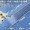 【アサ芸プラス】百瀬がコメント取材された『2018年がわかる「激動の核心」<天変地異>(1)北海道M9超巨大地震』