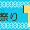 XP祭り2017 参加報告