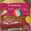 木村屋:クランベリーナッツ