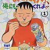 【漫画】地味でマニアックなコダワリが試したくて仕方ない!清野とおる『その「おこだわり」、俺にもくれよ!!』1巻