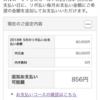 毎月恒例の三井住友カードの増額申請です