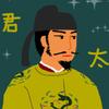 「貞観政要」~賢帝太宗に見る理想の帝王学~平和と安定の実現はまず、トップが身を慎むところから。