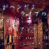 【宣伝】4/9(木)新宿ANTIKNOCKでバンドマン・音楽関係者向けトークライブ『ここがヘンだよライブハウス』が開催
