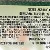 【発券完了】「第3回AKB48グループ歌唱力No.1決定戦 ファイナリストLIVE」