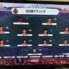 名古屋グランパスvsFC東京 雑感