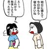 No.1343 中間テスト前夜の母娘喧嘩!