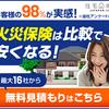 【引越】火災保険(家財保険)解約