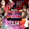 12.14 新日本プロレス Road to TOKYO DOME 後楽園大会 1日目 ツイート解析
