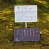 万葉歌碑を訪ねて(その1052)―奈良市春日野町 春日大社神苑萬葉植物園(12)―万葉集 巻七 一三五七