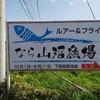 なら山沼漁場【栃木県小山市の人気釣り場に挑む!】