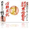 箱根観音の御朱印(神奈川・箱根町)〜箱根の山に飛び去る「心願成就」〜 コロナ禍中を突破! 箱根から河口湖❷