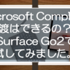 Microsoft Completeって何に紐づくの?他者への譲渡はできるの??Surface Go2で調べてみました。