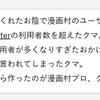 漫画村チャンネルからlichiro ebisu氏の思想・主張を深読みしてみた
