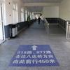 【The 10th day】万里の長城へ~消えた877号線~