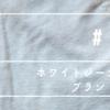 ホワイトジーンズの定番・おすすめブランド 9選