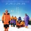 映画『南極料理人』ネタバレあらすじキャスト評価 シュールな傑作映画