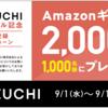 【ついに!】大!大好評の「COZUCHI」新規登録キャンペーン終了の予告が来た!