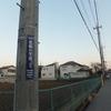 美しき地名 第63弾-2 「花咲(習志野市)」