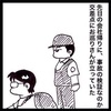 交差点で警察官にからんできた外国人