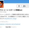 フォロワー10万人の Twitter bot 運用で学んだこと