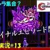 【カースオブザムーン2】Final ep.「前作キャラと合流」#13