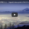 富士山の好展望地 甘利山からの富士の絶景