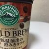 「マウントレーニア コールドブリュー~低温抽出の澄み切りラテ〜」すごいさっぱり!