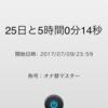 禁欲25日目