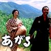 映画『雨あがる』黒澤作品を昇華した小泉作品です?!