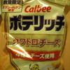 カルビー ポテリッチ クワトロチーズ 4種のチーズ使用