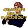 年収1000万円で暮らしはラクになるのか?