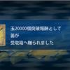424日目 次の新刀剣男士は童子切??