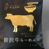 前沢牛(ラーメン)