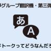 【夢グループ翻訳機第三弾】グッドトーク(夢最新通訳機)ってどうなんだろう。