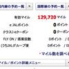 陸マイルでハワイに行くためには350万円の買い物が必要?