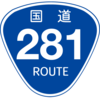 No.019 国道281号