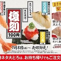 食べ逃し注意!スシローの大人気ネタが『復刻100円祭』で復活!さらに「特ネタ大とろ」が半額で食べれるチャンス!