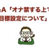 【オナ禁Q&A】オナ禁する上での目標設定のコツ!爆速で理想を叶える!