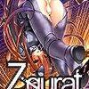クトゥルー神話×怪盗もののエンタメ漫画『Ziggurat』!(微エロネタ多め)