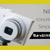 動画に出来なかったカメラ【Nikon P330】
