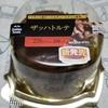 11月27日に発売したファミマのスイーツ『ザッハトルテ』を食べてみた(*´▽`*)