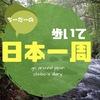 日本一周の旅人がキャンプ泊する8つの理由