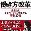 小室淑恵『働き方改革』(毎日新聞出版)