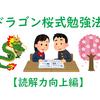 ドラゴン桜式勉強法(読解力向上編)